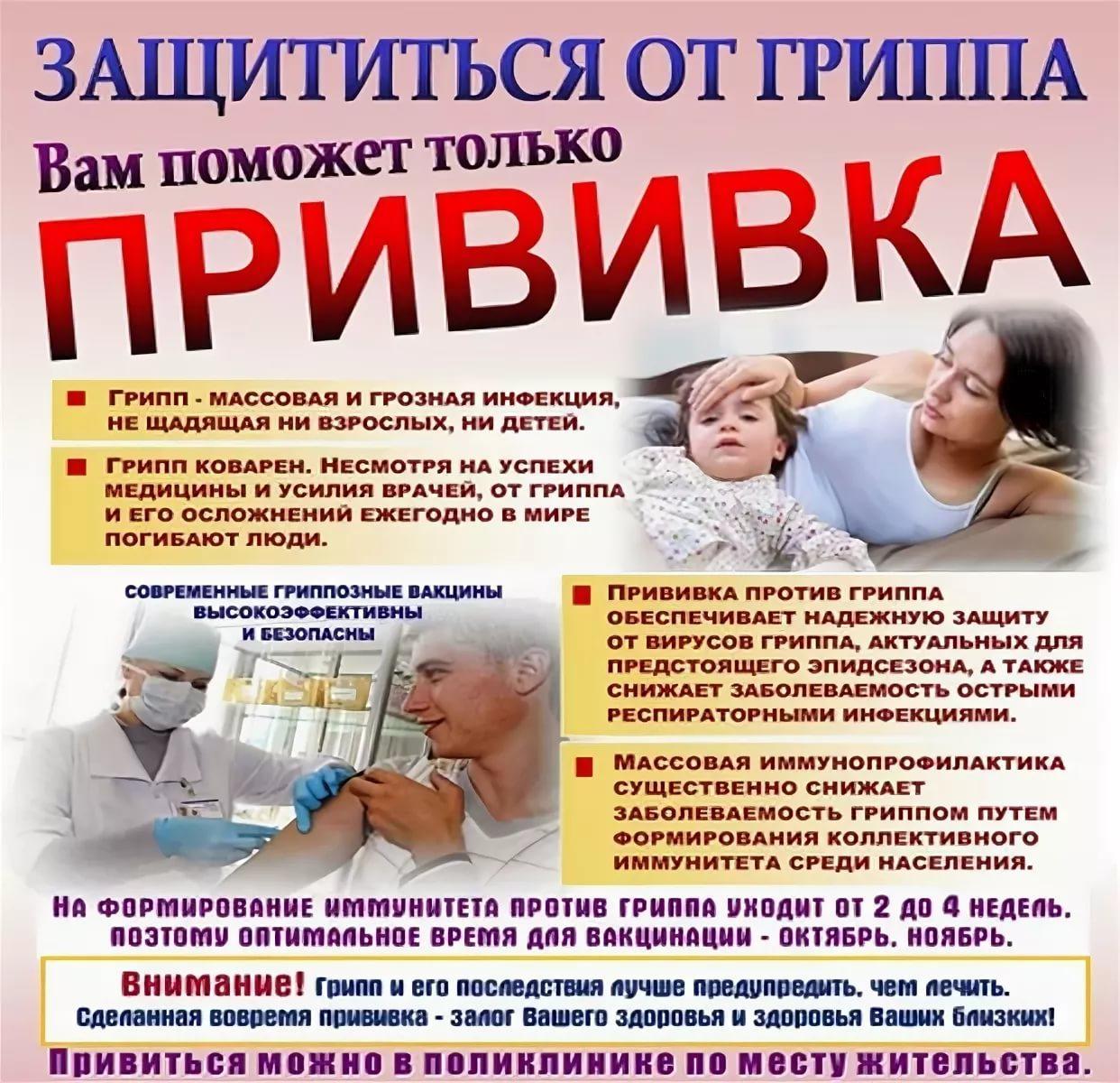 образованию грипп тууралуу картинкалар бесплатные
